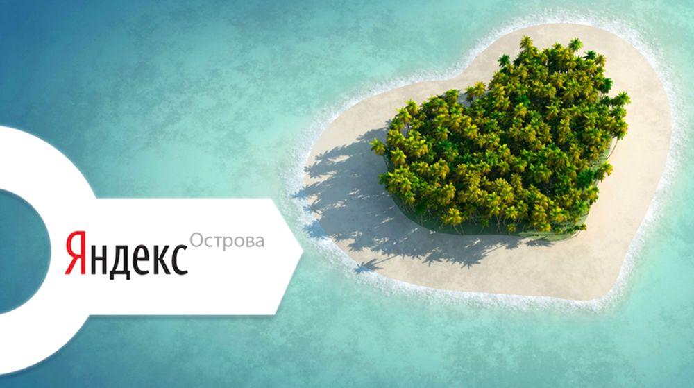 yandex.island