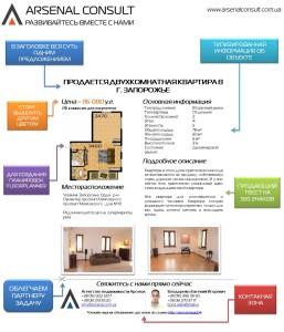 Мини презентация недвижимости. Инфографика